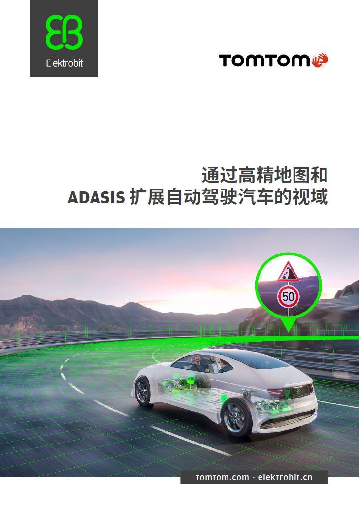 通过高精地图和 ADASIS 扩展自动驾驶汽车的视域